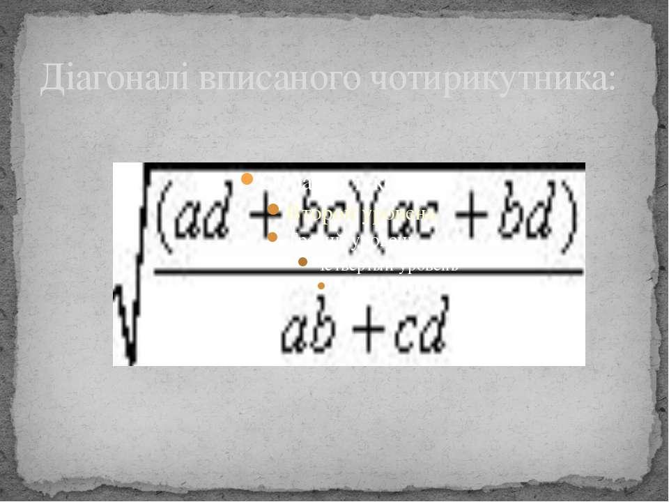 Діагоналі вписаного чотирикутника: