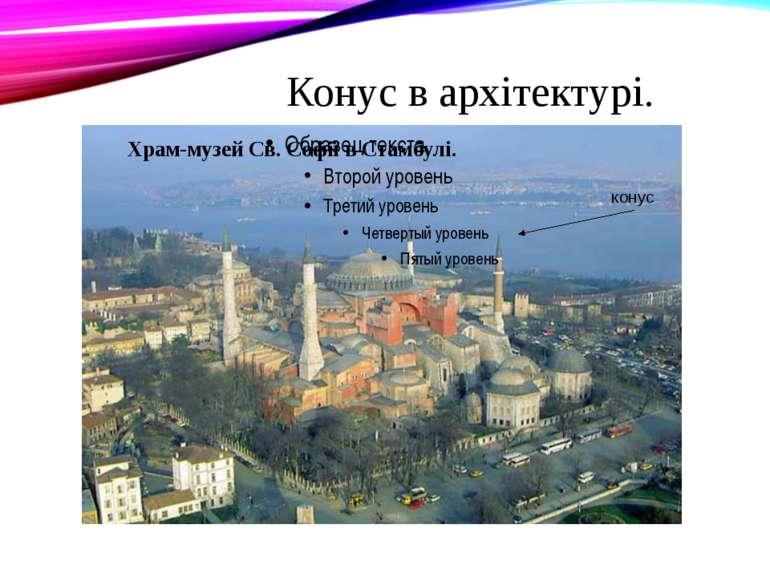 Конус в архітектурі. Храм-музей Cв. Софії в Стамбулі. конус