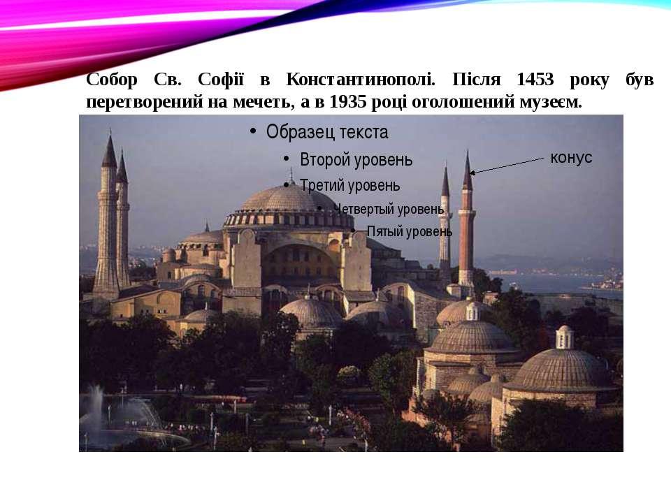 Собор Cв. Софії в Константинополі. Після 1453 року був перетворений на мечеть...