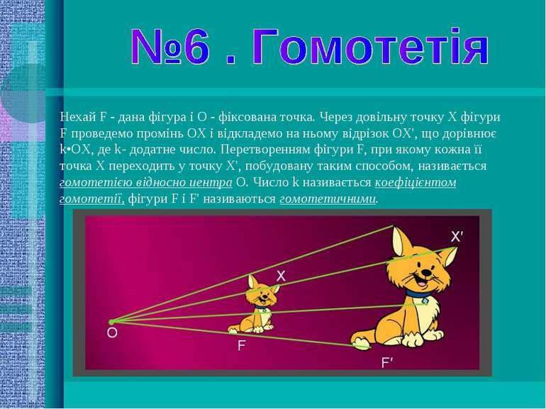 Нехай F - дана фігура і О - фіксована точка. Через довільну точку X фігури F ...