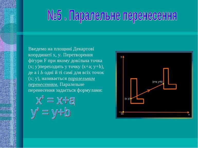 Введемо на площині Декартові координаті x, y. Перетворення фігури F при якому...