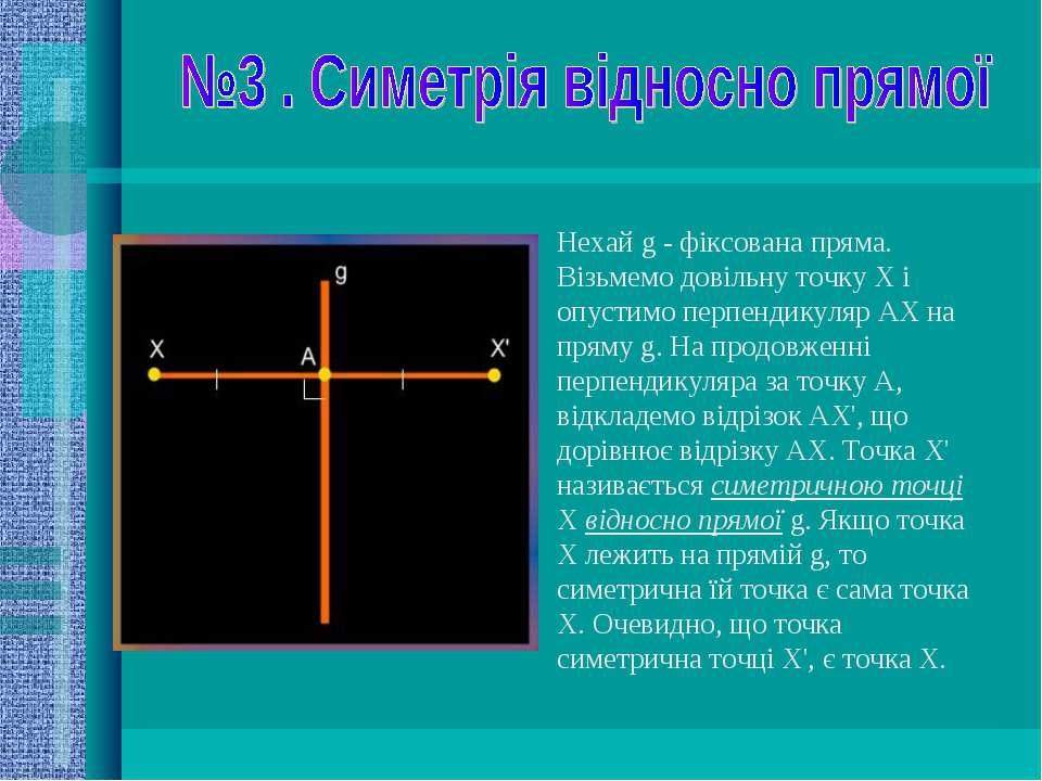 Нехай g - фіксована пряма. Візьмемо довільну точку X і опустимо перпендикуляр...