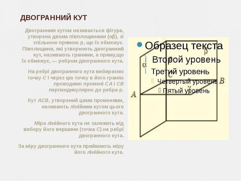 ДВОГРАННИЙ КУТ Двогранним кутом називається фігура, утворена двома півплощина...
