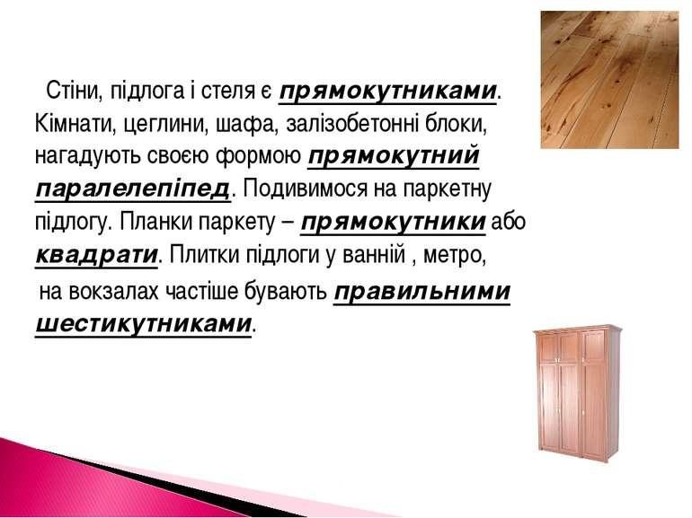 Стіни, підлога і стеля є прямокутниками. Кімнати, цеглини, шафа, залізобетонн...