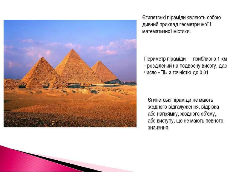 Єгипетські пірамідиявляють собою дивний приклад геометричної і математичної ...