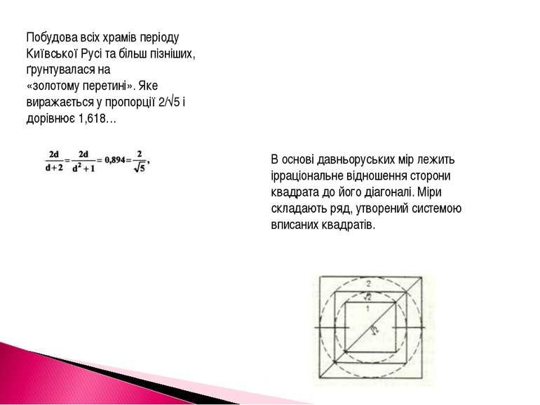 Побудова всіх храмів періоду Київської Русі та більш пізніших, ґрунтувалася н...