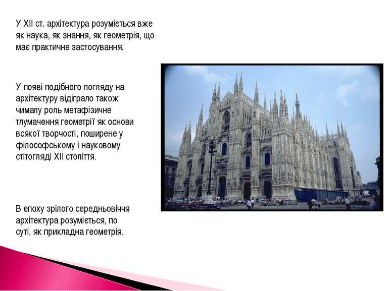 У XII ст. архітектура розуміється вже як наука, як знання, як геометрія, що м...
