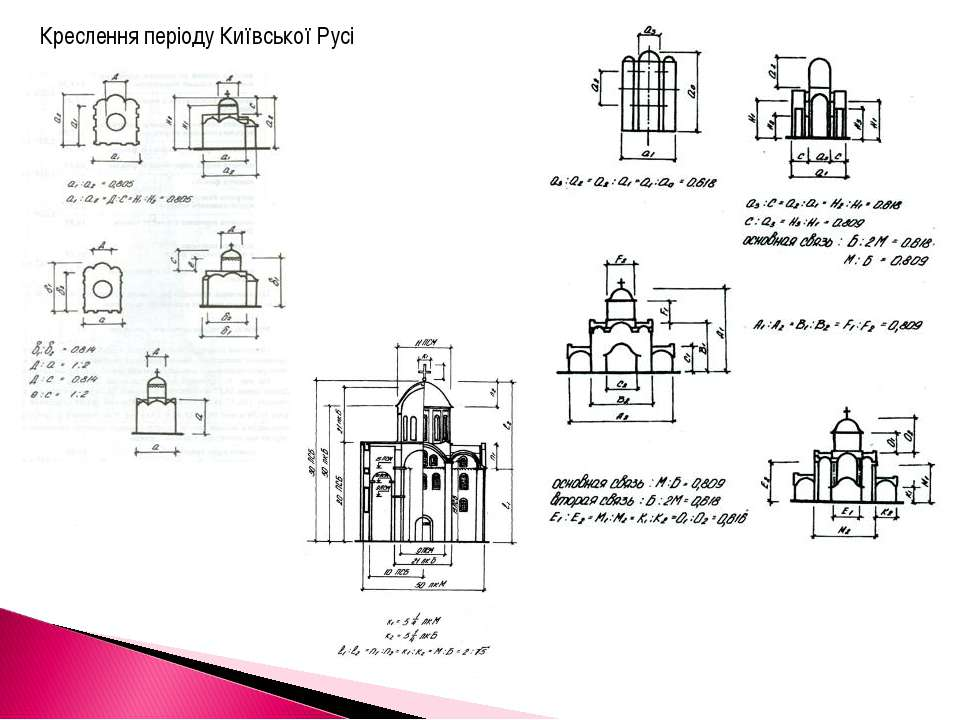 Креслення періоду Київської Русі