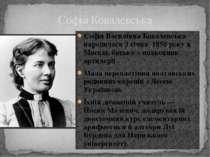 Софія Василівна Ковалевська народилася 3 січня 1850 року в Москві, батько – п...