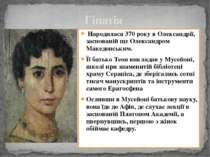 Народилася 370 року в Олександрії, заснованій ще Олександром Македонським. Її...