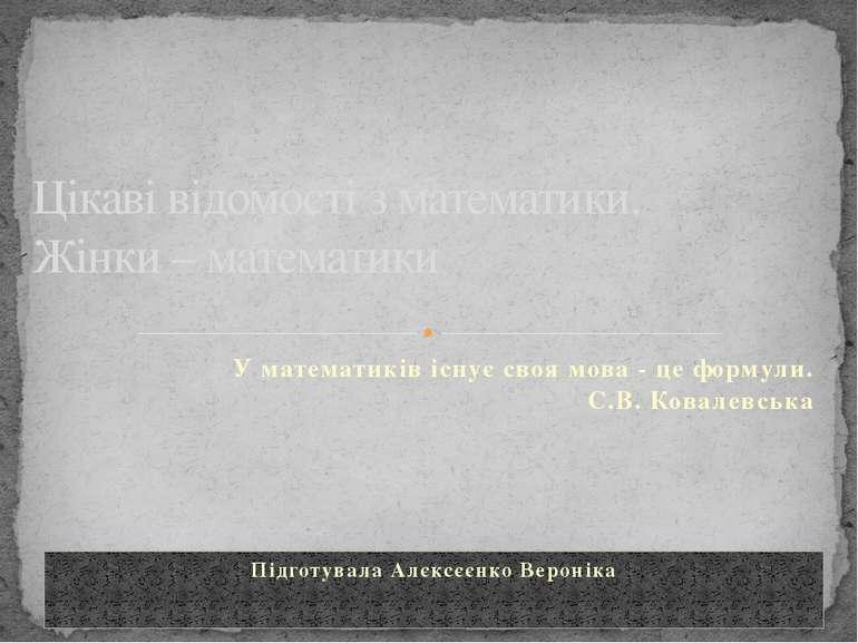 У математиків існує своя мова - це формули. С.В. Ковалевська Цікаві відомості...