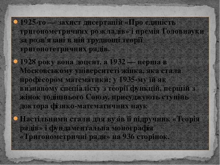 1925-го — захист дисертацій «Про єдиність тригонометричних розкладів» i премі...