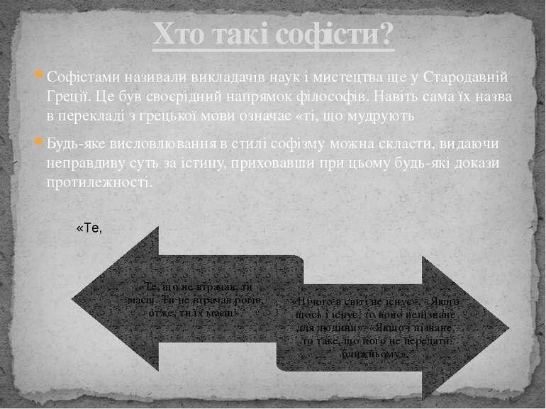 Софістами називали викладачів наук і мистецтва ще у Стародавній Греції. Це бу...