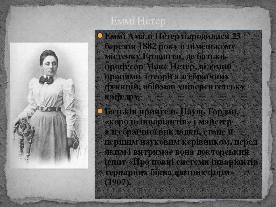 Еммі Амалі Нетер народилася 23 березня 1882 року в німецькому містечку Ерланг...