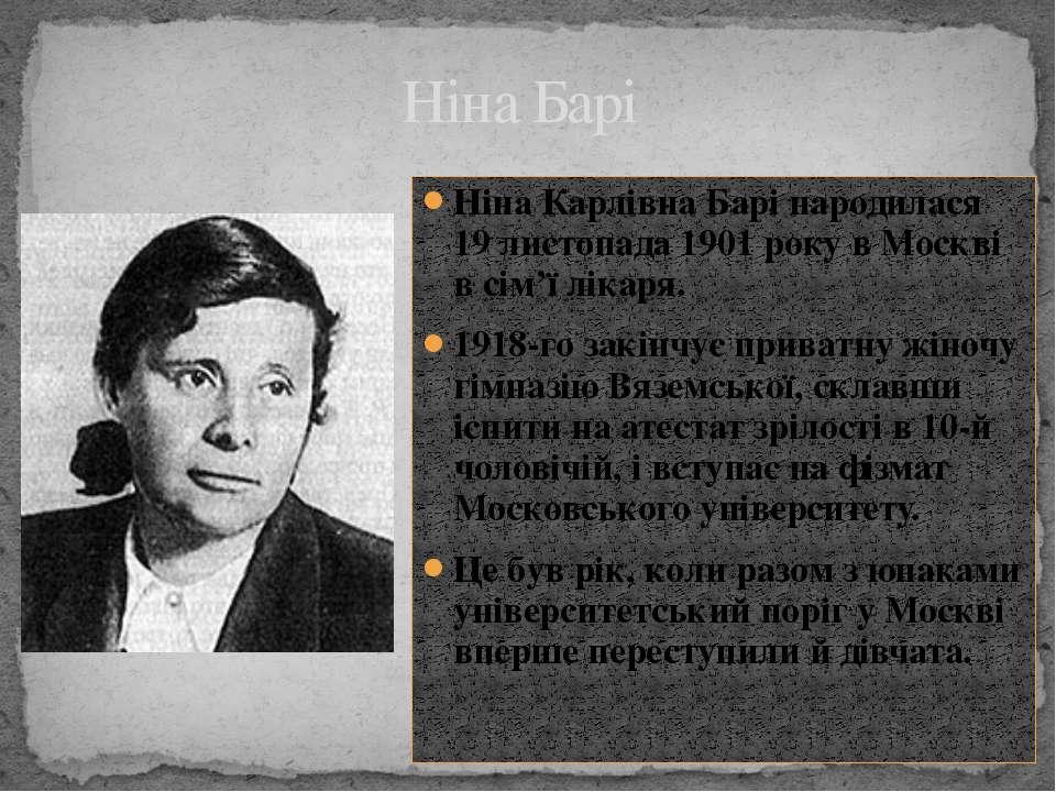 Ніна Карлівна Барі народилася 19 листопада 1901 року в Москві в сім'ї лікаря....