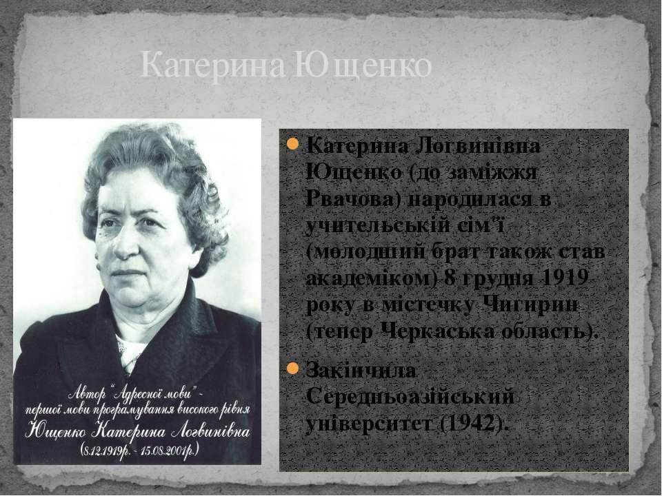 Катерина Логвинівна Ющенко (до заміжжя Рвачова) народилася в учительській сім...