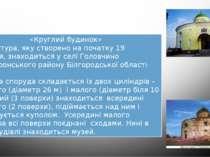 Циліндри та архітектура «Круглий будинок» Архітектура, яку створено на початк...