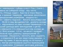 ПІЗАНСЬКА ВЕЖА (Падаюча башта в Пізі) Дзвіниця ( кампанила ) собору в місті П...