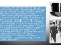 Циліндр (головний убір) Циліндр— європейський чоловічий головний убір, що явл...