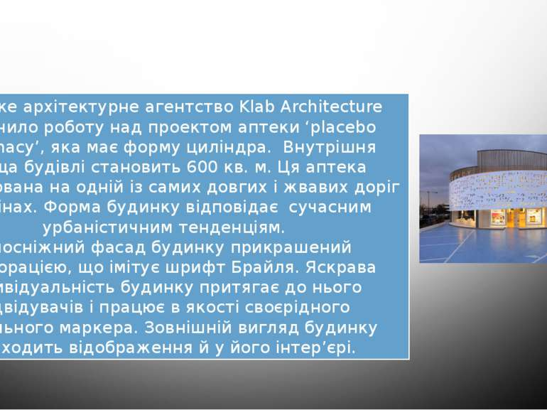 Аптека Placebo Pharmacy від Klab Architecture Грецьке архітектурне агентство ...