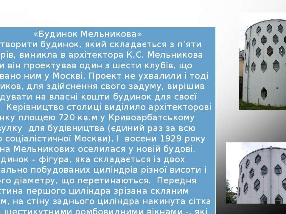 Циліндри та архітектура «Будинок Мельникова» Ідея створити будинок, який скла...
