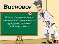 Висновок Знаючи ці формули, можна вирішити багато цікавих завдань літературно...
