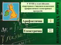 Англія XVIII століття У XVIII в. в англійських підручниках з'явилися позначен...