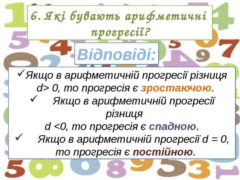 6. Які бувають арифметичні прогресії? Відповіді: Якщо в арифметичній прогресі...