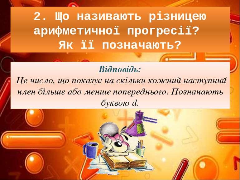 2. Що називають різницею арифметичної прогресії? Як її позначають? Відповідь:...