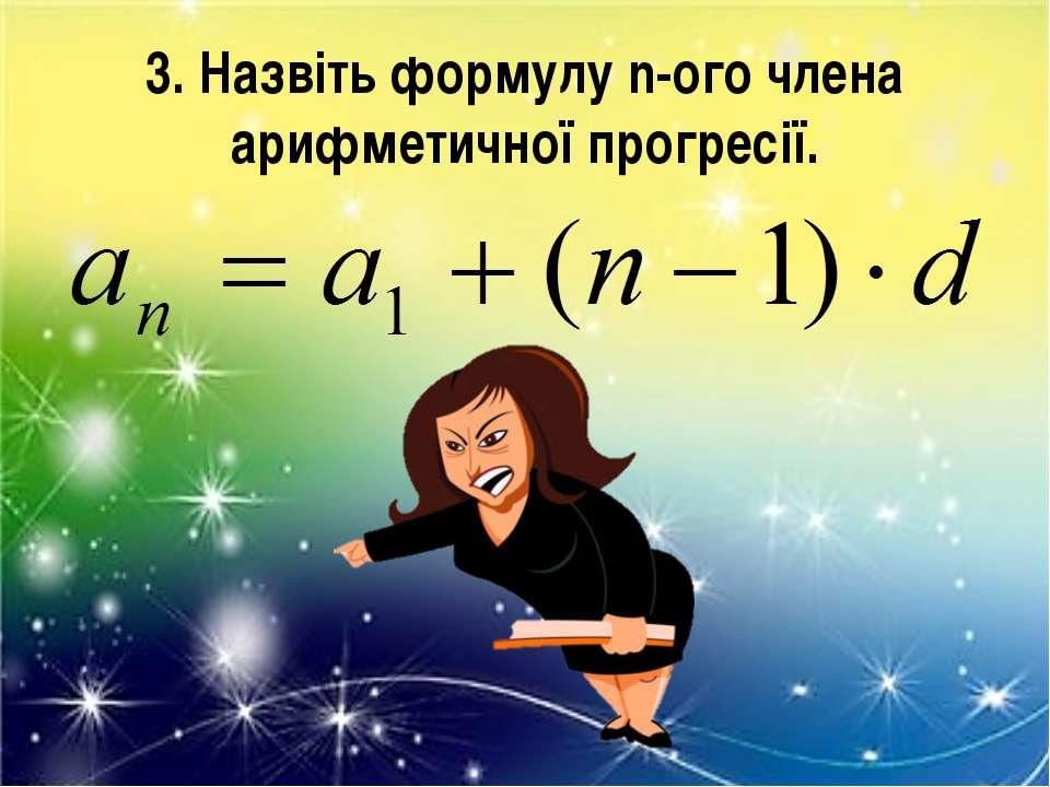 3. Назвіть формулу n-ого члена арифметичної прогресії.