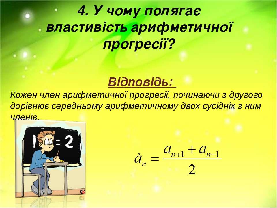 4. У чому полягає властивість арифметичної прогресії? Відповідь: Кожен член а...