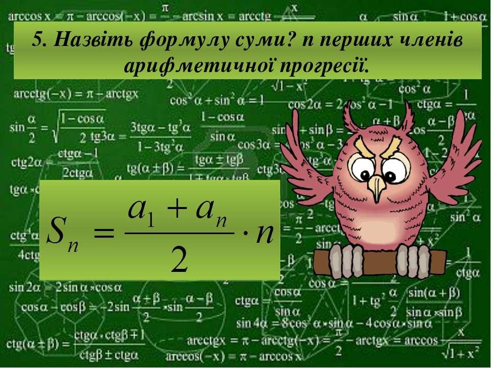 5. Назвіть формулу суми? n перших членів арифметичної прогресії.