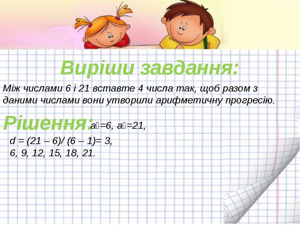 Виріши завдання: Між числами 6 і 21 вставте 4 числа так, щоб разом з даними ч...