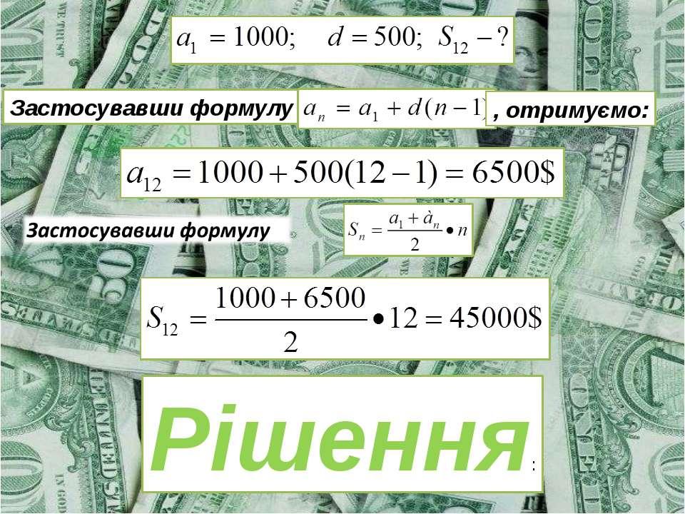 Рішення: Застосувавши формулу , отримуємо: