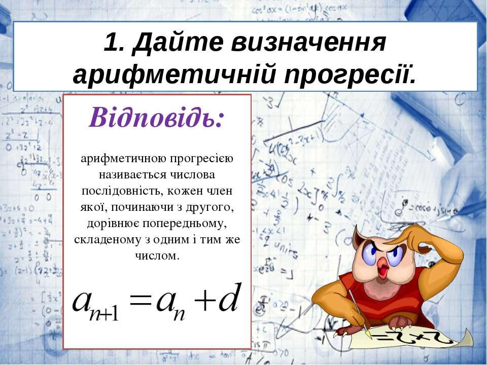 1. Дайте визначення арифметичній прогресії. Відповідь: арифметичною прогресіє...