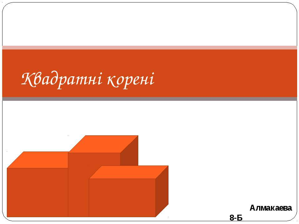 Алмакаева 8-Б Квадратні корені