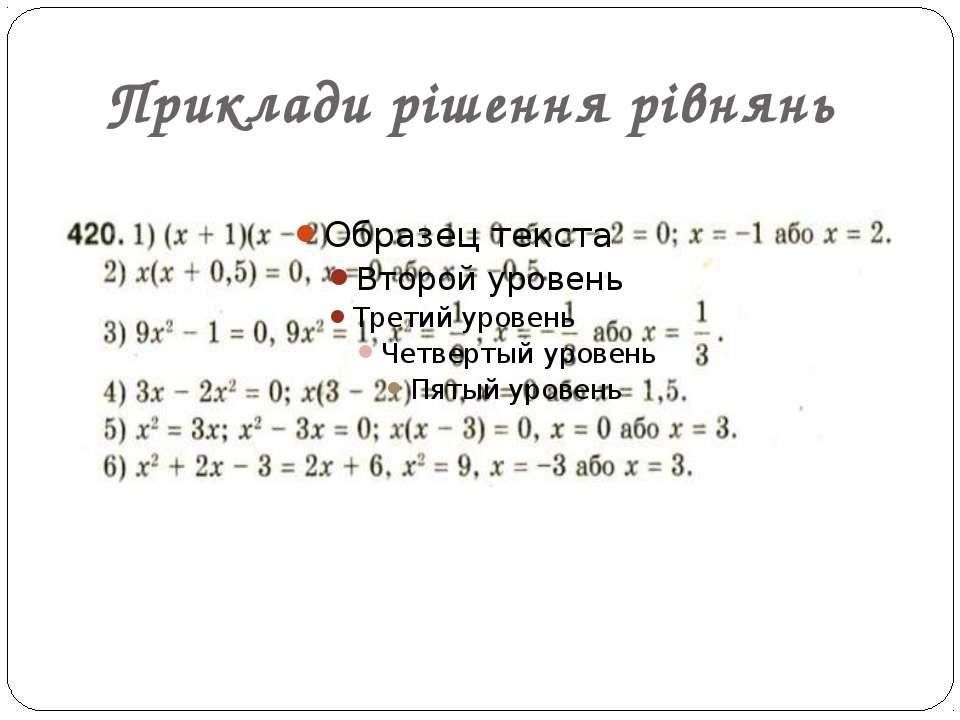 Приклади рішення рівнянь