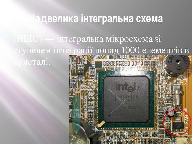 Надвелика інтегральна схема (НВІС) — інтегральна мікросхема зі ступенем інтег...