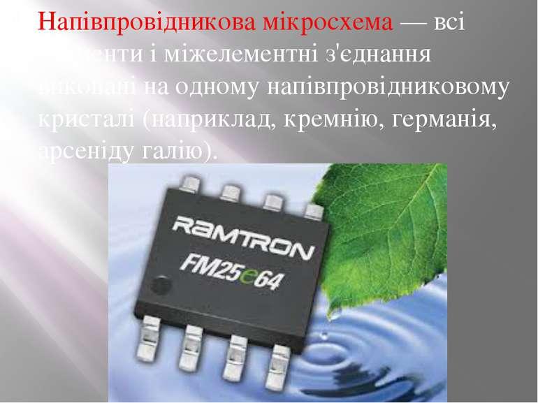 Напівпровідникова мікросхема — всі елементи і міжелементні з'єднання виконані...
