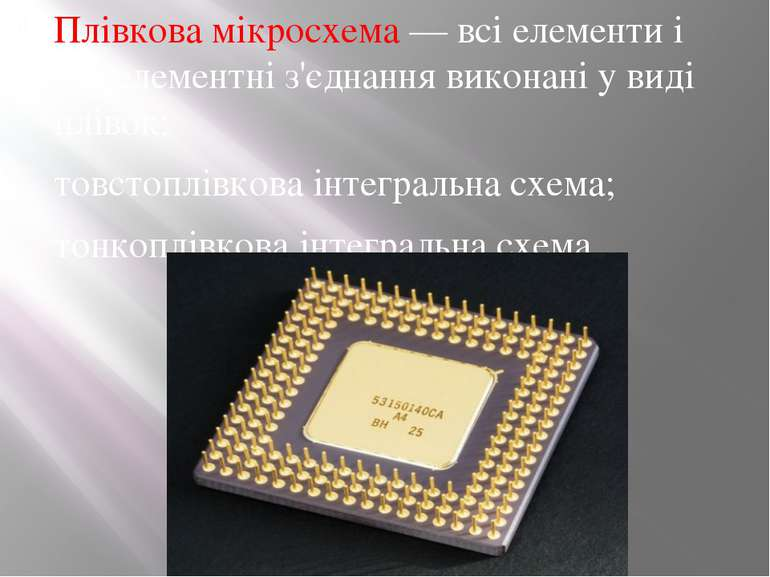 Плівкова мікросхема — всі елементи і міжелементні з'єднання виконані у виді п...
