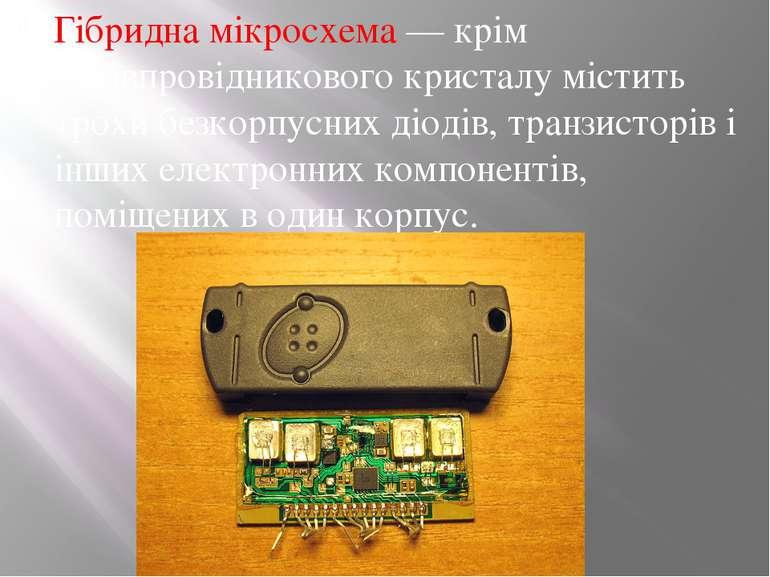 Гібридна мікросхема — крім напівпровідникового кристалу містить трохи безкорп...