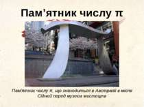 Пам'ятник числу π Пам'ятник числу π, що знаходиться в Австралії в місті Сідне...