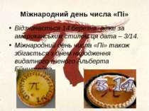 Міжнародний день числа «Пі» Відзначається 14 березня, адже за американським с...