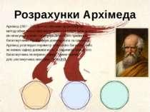 Розрахунки Архімеда Архімед(287—212 до н.е) першим запропонував метод обчисл...