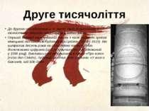 Друге тисячоліття До другого тисячоліття н.е. числобуло розраховане з точн...