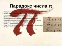 Парадокс числа π «Парадокс числапі»— жарт на тему математики, що мав місце ...