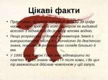 Цікаві факти Практично, фізикам потрібно тільки 39 цифр числа , щоб зробити ...