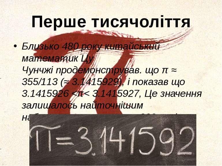 Перше тисячоліття Близько 480 року китайський математикЦу Чунчжіпродемонстр...