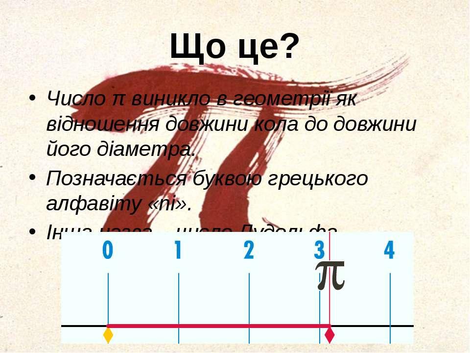 Що це? Числоπ виникло вгеометріїяк відношення довжини кола до довжини його...