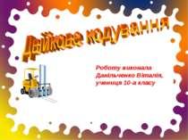 Роботу виконала Данільченко Віталія, учениця 10-а класу